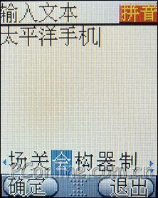内置石英钟手机阿尔卡特简约折叠S850评测(8)