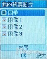 最新作品韩系入门机型泛泰GB200评测(2)