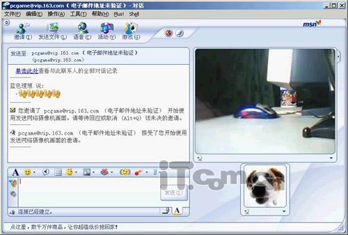 超乎想像:主流IM软件视频横向评测