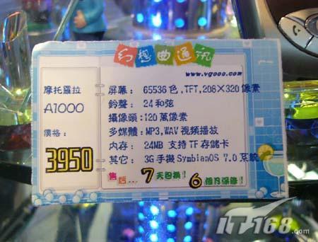 小幅跳水摩拉3G手机A1000跌破4000