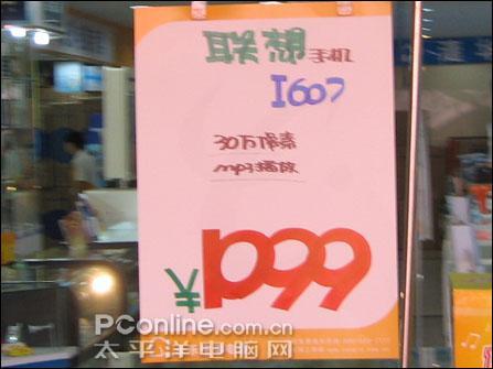 贴近千元联想64M大容量MP3手机降百元