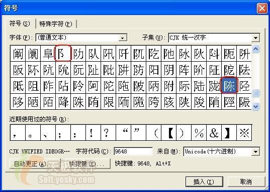 用Word输入汉字偏旁部首比想像中容易