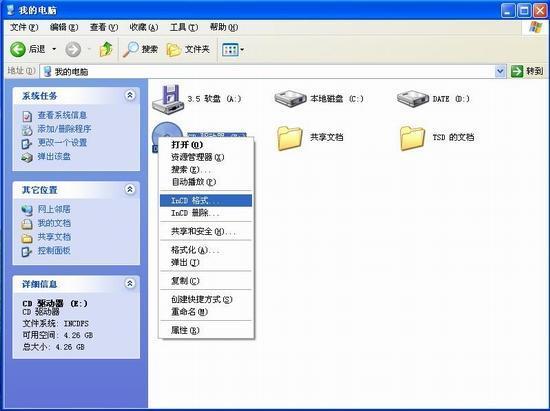 光盘装32系统步骤图解