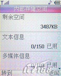 超薄娱乐之选LG力作G912手机详细评测(13)