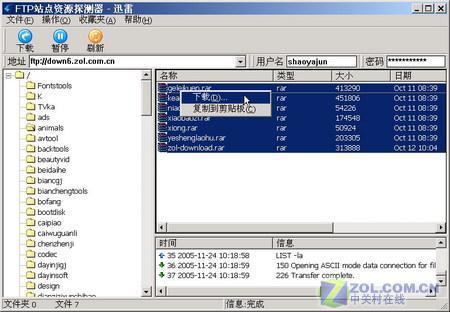 巧用迅雷资源探测器批量高速下载FTP文件