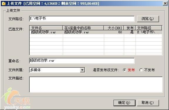 网络存储也轻松1G免费网盘G宝盘试用手记