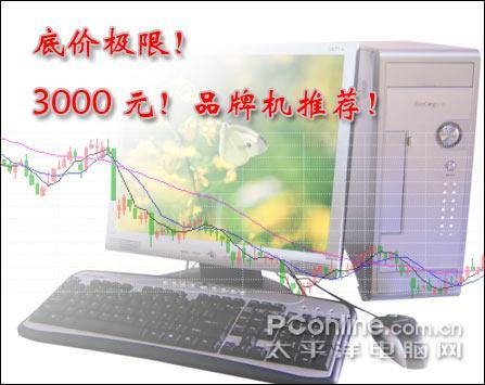 笔记本 笔记本电脑 电脑 台式电脑 台式机 447_355