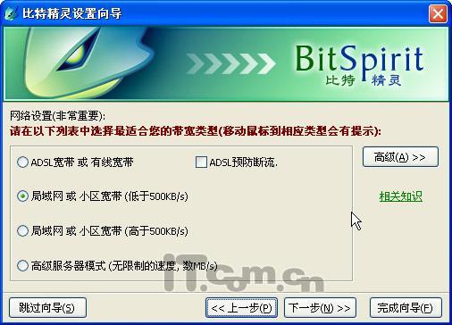 谁更BT:2005年度主流BT下载软件横评(5)