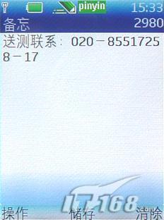 声色型俱佳诺基亚滑盖手机6270全面评测(11)