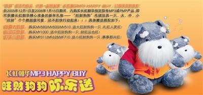 MM爱狗狗买朝华MP3可以获赠动物玩具