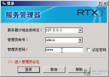 腾迅RTX带你玩转神奇的局域网QQ功能