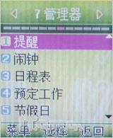 CDMA也疯狂英语LGC280手机体验评测(6)
