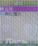 CDMA也疯狂英语LGC280手机体验评测(7)
