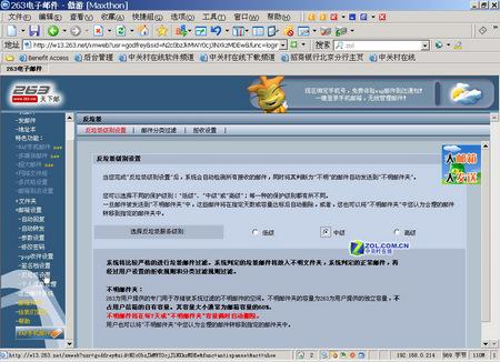 彻底和垃圾邮件断交服务器端反垃圾设置(5)
