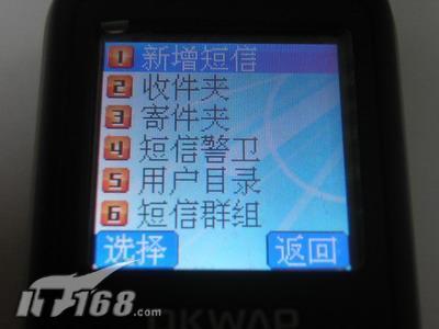 小鸟依人OKWAP娱乐手写机H133评测(7)