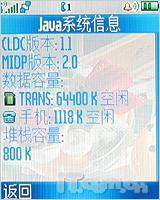 功能全面超薄智慧摩托罗拉L7手机评测(11)