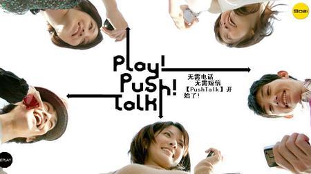 日本见闻系列之一来自东瀛的手机时尚(4)