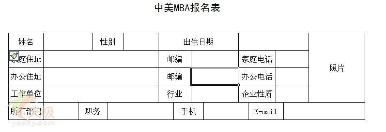巧妙处理有多个合并单元格的复杂Excel表格