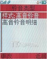 锐薄小彩豆摩托罗拉全新低端手机C261评测(2)