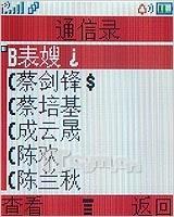 锐薄小彩豆摩托罗拉全新低端手机C261评测(4)