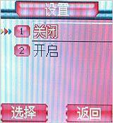 灵智直板波导低端新品手机S669评测(5)