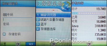 卓尔不群泛泰超薄滑盖手机PG-3600评测(7)