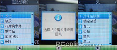 卓尔不群泛泰超薄滑盖手机PG-3600评测(5)