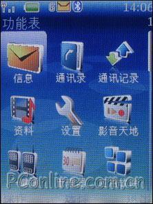 就是要面子QVGA大屏幕手机精彩导购(2)