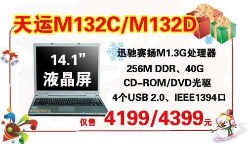 神舟40G硬盘256M内存笔记本跌至4199元
