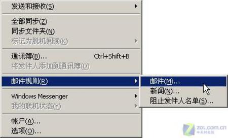 OutlookExpress邮件应用技巧两则(图)