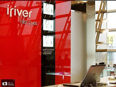 传iRiver关闭德国总部欲退出欧洲市场