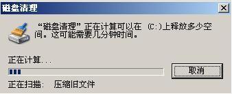 朴实无华XP磁盘清理工具高级技巧