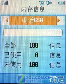 百万像素双模新品三星W379手机详细评测(8)