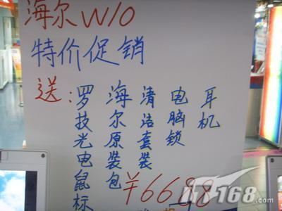 降价又送礼海尔W1O笔记本电脑节后出击
