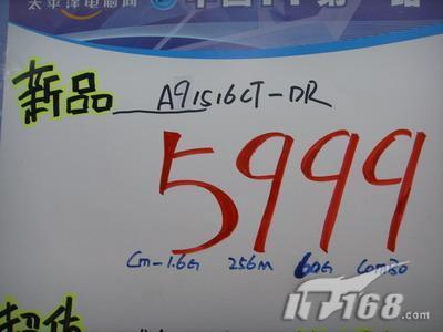 华硕A9系列笔记本硬盘升级猛攻5999元