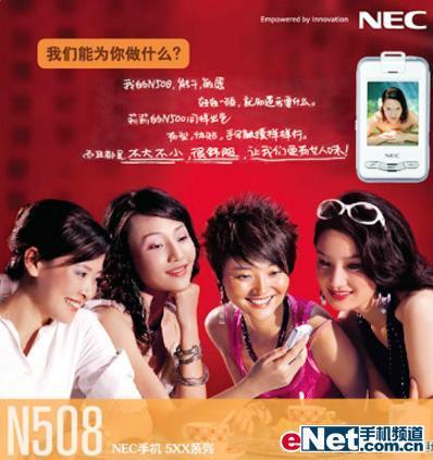 美女星NEC手写N508降至绝对超值价1499