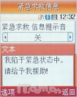 时尚动感颤音新鲜元素三星E770手机评测(6)