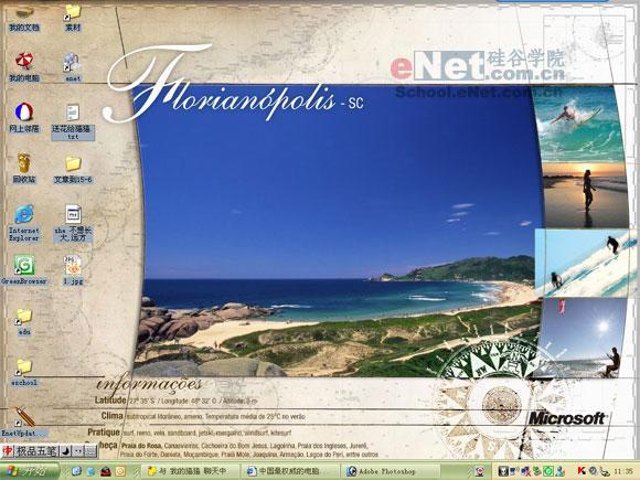 微软WindowsXP新主题--巴西海滩(图)