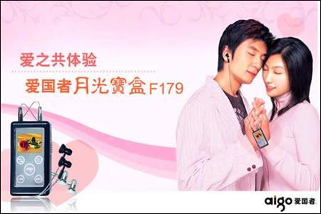 为爱情而生情人节情侣型双耳机MP3导购(4)