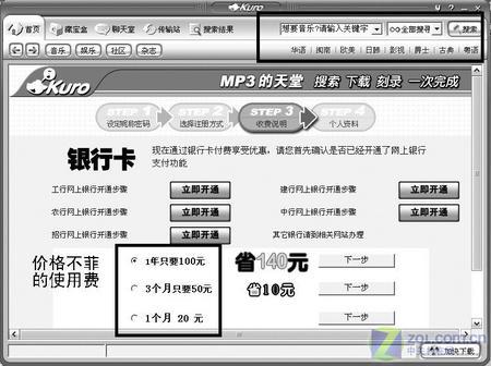 版权人不再沉默发难BT下载网友激辩P2P未来