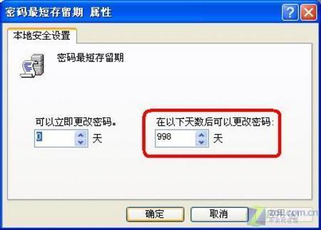 WindowsXP系统密码