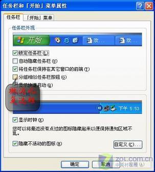撤消WindowsXP系统自带功能不完全手册(2)