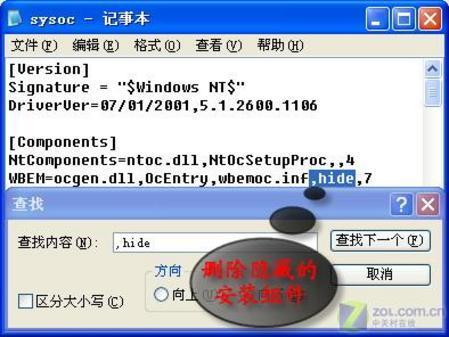 撤消WindowsXP系统自带功能不完全手册(3)