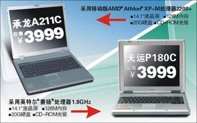 选择低价的理由:4999笔记本火拼台式机