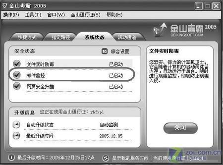 网络骗子日益横行密码防盗刻不容缓(图)
