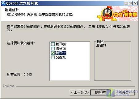 和腾讯TT说拜拜我只要纯净的QQ聊天