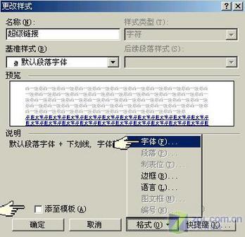 MS-OfficeWord超链接常用技巧放送(图)