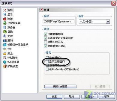 减少eMule占用系统资源让电脑轻松运行