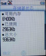 娱乐直板飞利浦768音乐手机详细评测(8)