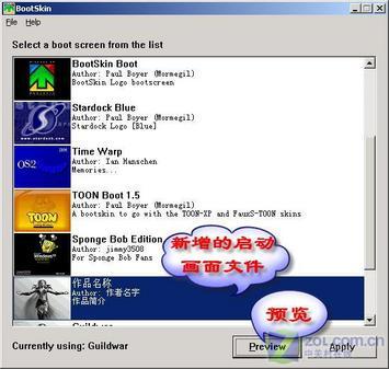 WindowsNT系统的启动画面轻松变换(图)